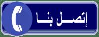 كهربائى سيارات متنقل الكويت 55775058 ورشة متنقلة للسيارات