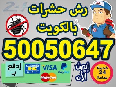 شركة مكافحة حشرات حولى الكويت 50050641