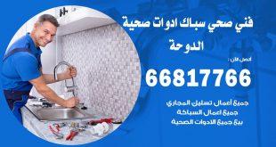 ادوات صحية الدوحة