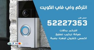كاميرات سيارات الكويت