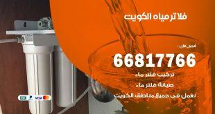 فني فلاتر مياه الكويت