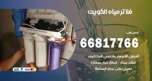 تركيب فلاتر مياه الكويت