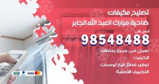 تصليح وحدات تكييف ضاحية مبارك العبدالله الجابر